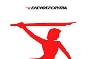 eleftherotypia.gr