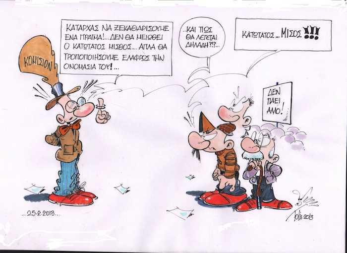 ΚΑΤΩΤΑΤΟΣ ΜΙΣΟΣ