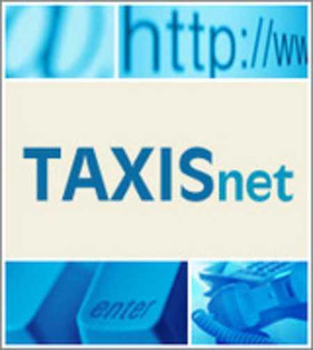 taxisnet_450x