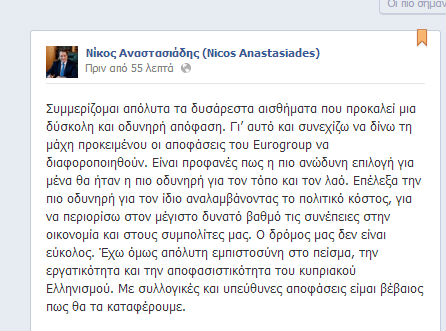 anastasiadisnikosfacebook