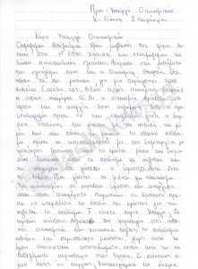 1-ΑΛΕΞΑΝΔΡΟΣ-1-ΥΔΑΤΟΓΡΑΦΗΜΑ