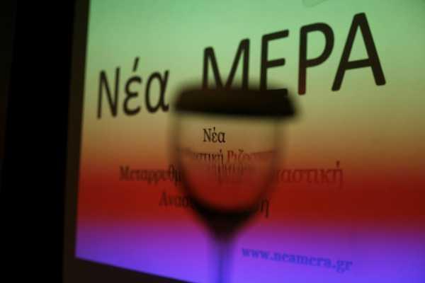 "New Political Party ""New Day"" / Νέο πολιτικό κόμμα «Νέα ΜΕΡΑ»"