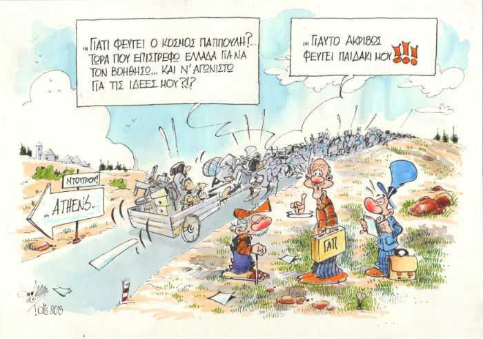 his greek drama!