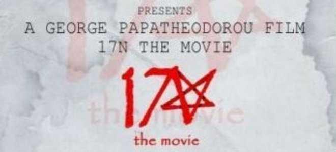 17n-the-movie-660_1