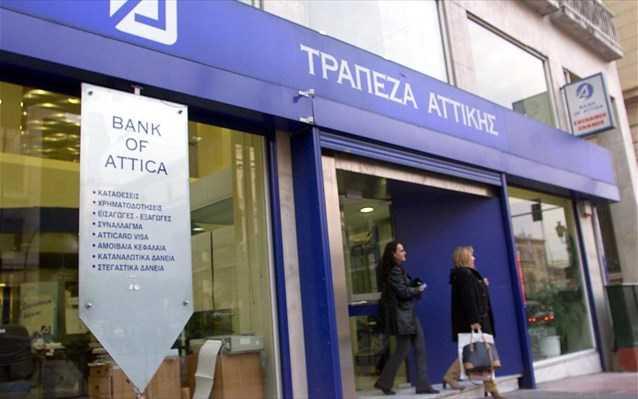 attica-bank-trapeza-attikis
