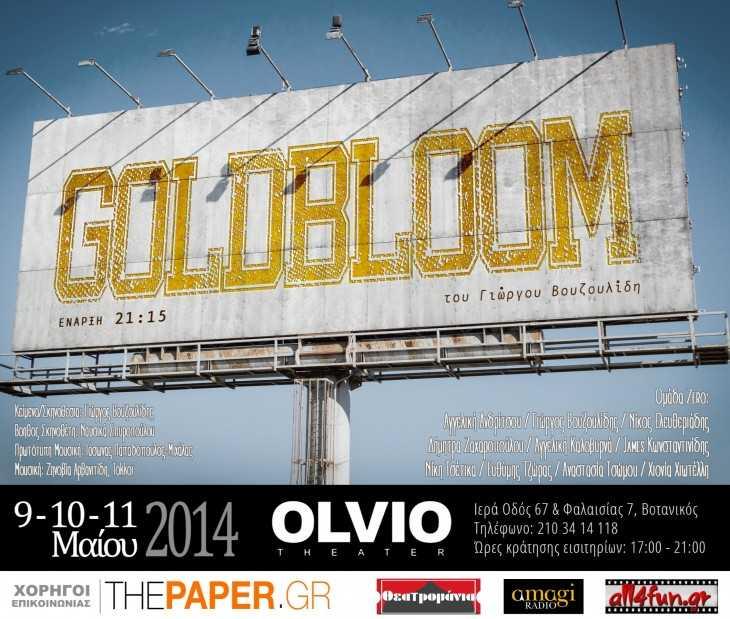 goldbloom_0