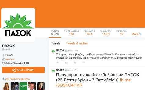 pasok_gafa_twitter