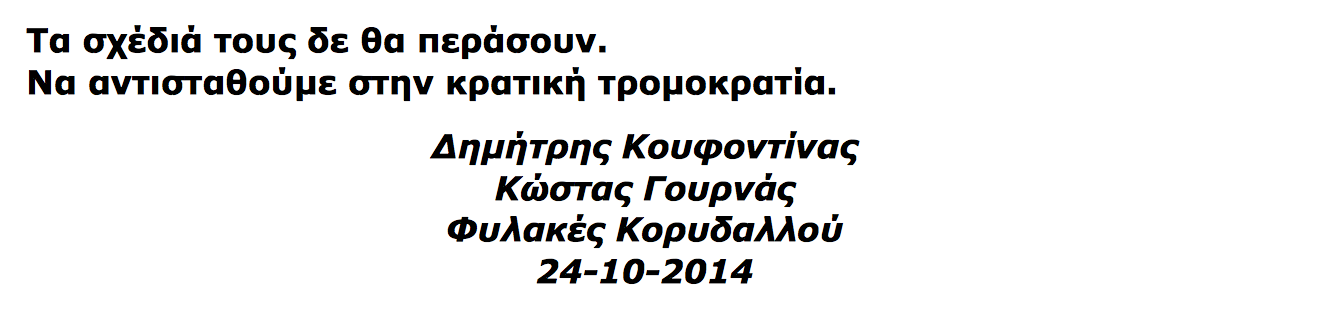 Στιγμιότυπο 2014-10-25, 2.18.46 μ.μ.