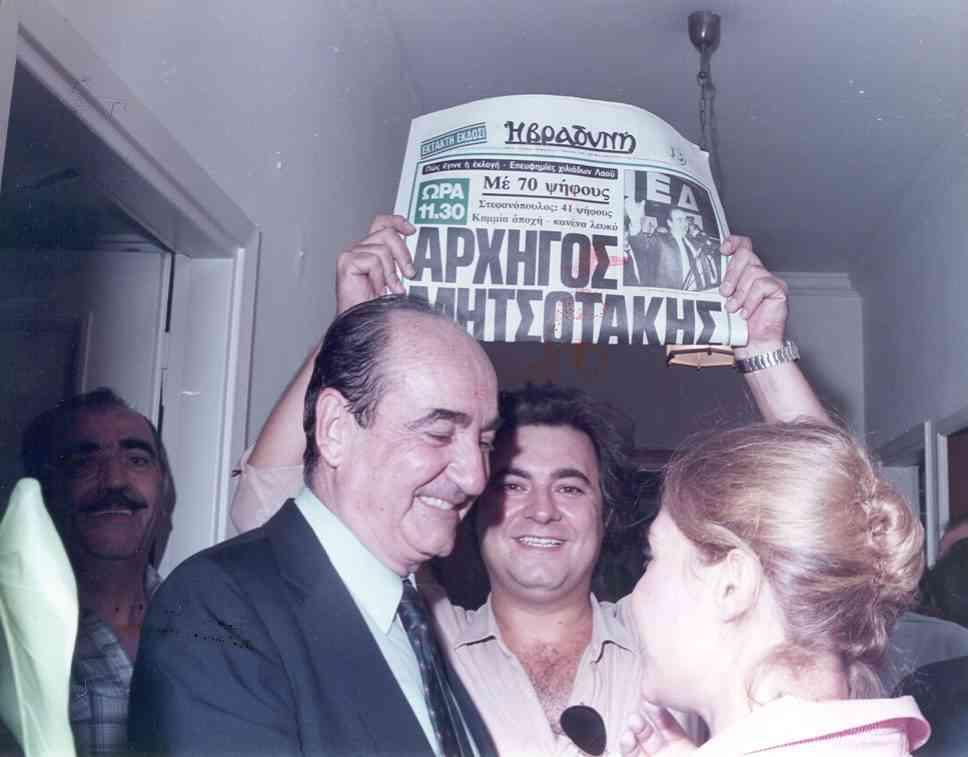 mitsotakis_konstantinos_genthlia_nd