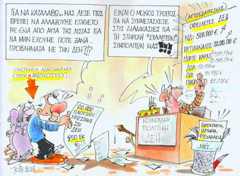 koinoniki ton magkalion politiki!!!
