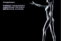 Η Ιρίνα Σάικ ποζάρει σαν ολόγυμνο άγαλμα για τους Ολυμπιακούς Αγώνες ... f725dc47a65