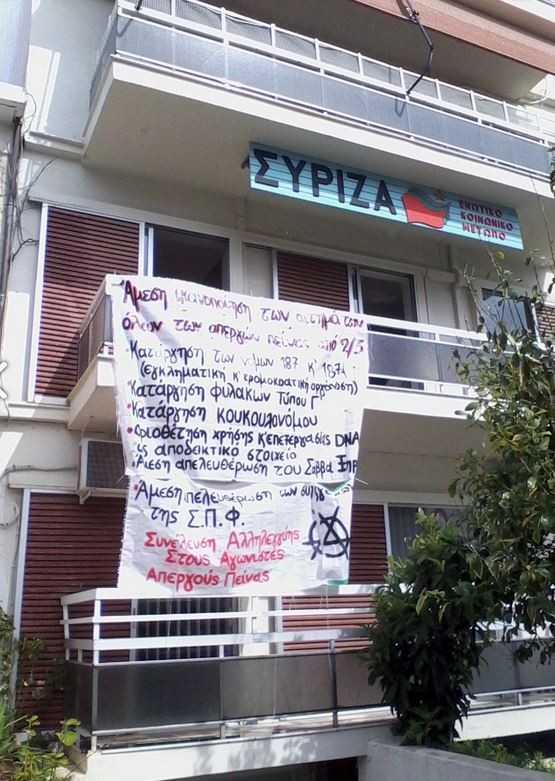 katalipsi-siriza-xania
