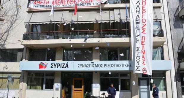 syriza-katalipsi