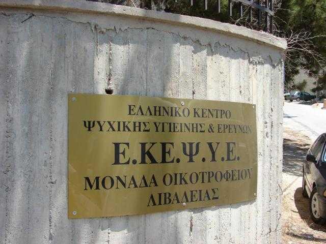 ekepsie
