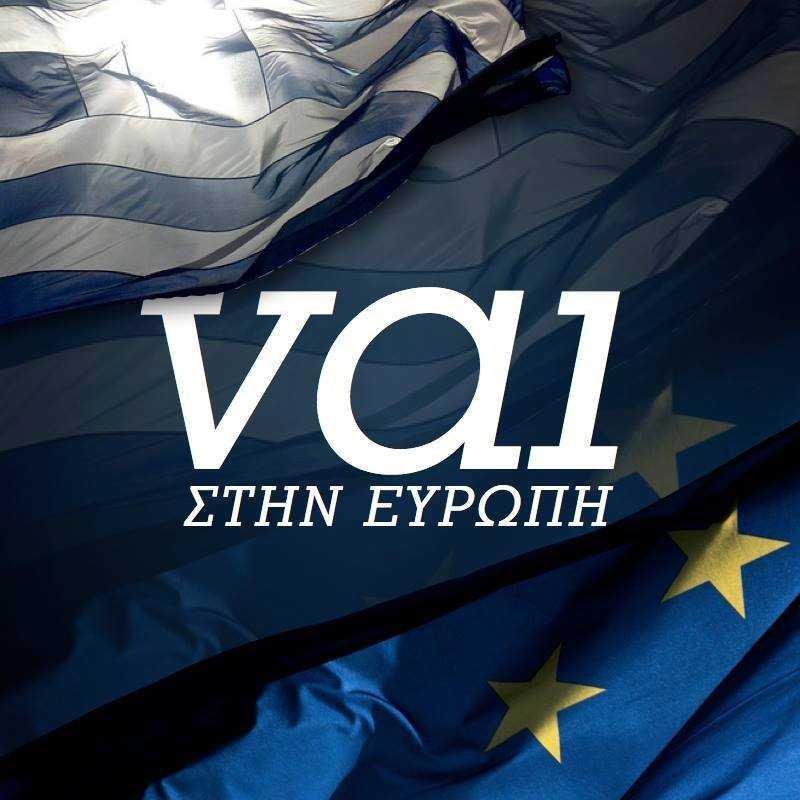 menoume-evropi