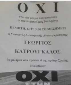 katroygkalos-afissa-oxi-2