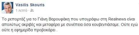 skouris