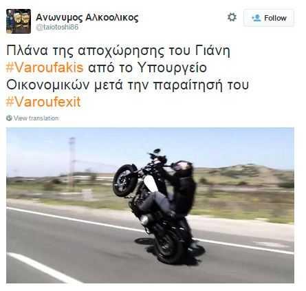 twitter-varoufakis-enteka