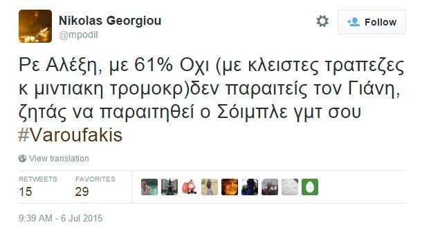 twitter-varoufakis-pente