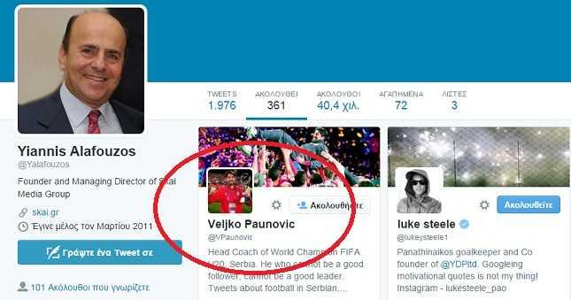alafouzos-paounovich-twitter