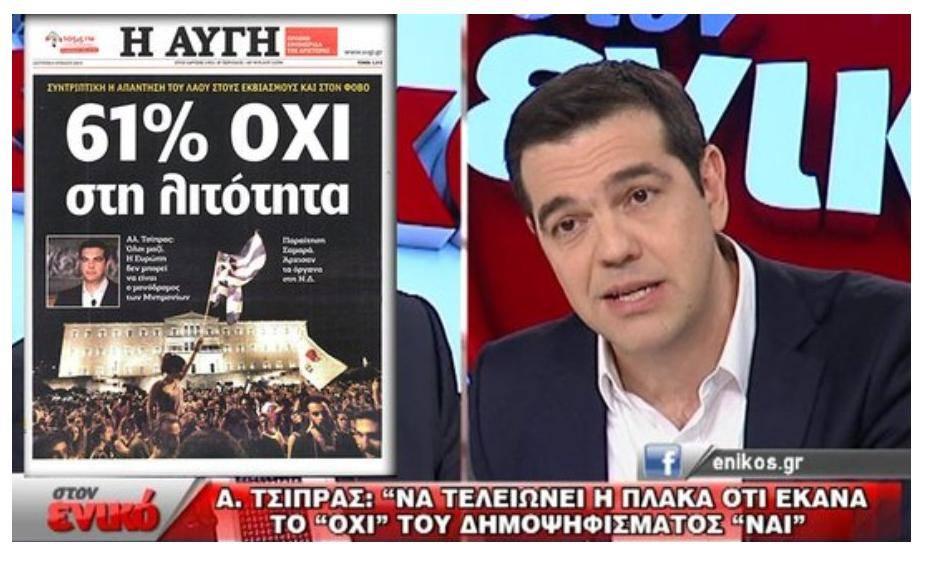 Tsipras-aygi-dimopsifisma