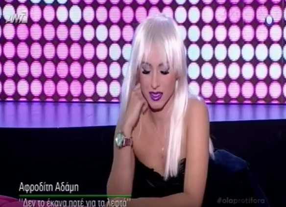 afroditi-adami-sex-porno-giatros