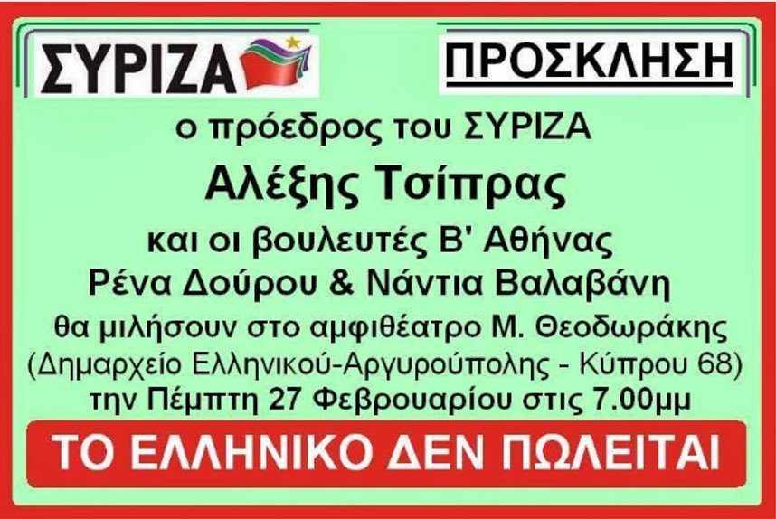 afisa-tsipras-elliniko