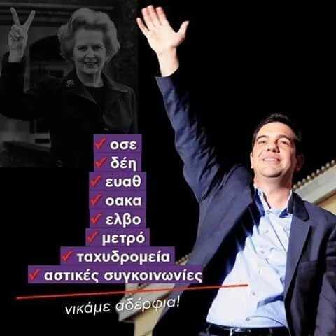 tsipras-yposxeseis
