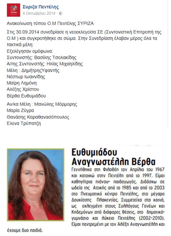 stigmiotypo-2016-10-19-10-29-07-m-m