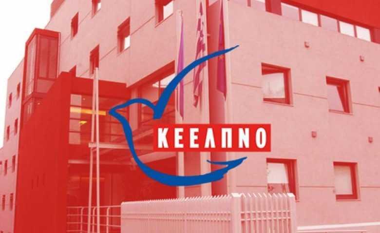 Image result for ΚΕΕΛΠΝΟ